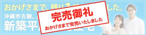 沖縄市古謝、建売住宅「完売」致しました!